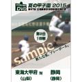 夏の甲子園2015 1回戦 東海大甲府(山梨) 対 静岡(静岡)