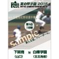 夏の甲子園2015 1回戦 下関商(山口) 対 白樺学園(北北海道)