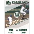 夏の甲子園2015 1回戦 明豊(大分) 対 仙台育英(宮城)