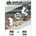 夏の甲子園2015 2回戦 津商(三重) 対 鳥羽(京都)