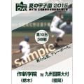 夏の甲子園2015 3回戦 作新学院(栃木) 対 九州国際大付(福岡)