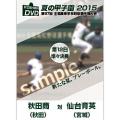 夏の甲子園2015 準々決勝 秋田商(秋田) 対 仙台育英(宮城)