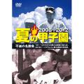 夏の甲子園'08〜'12 不滅の名勝負