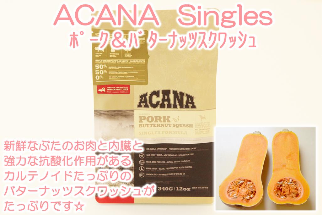 アカナ シングルスシリーズ ポーク&バターナッツスクワッシュ 2kg 単一の動物性タンパクを使用している、高品質なプレミアムフードです☆