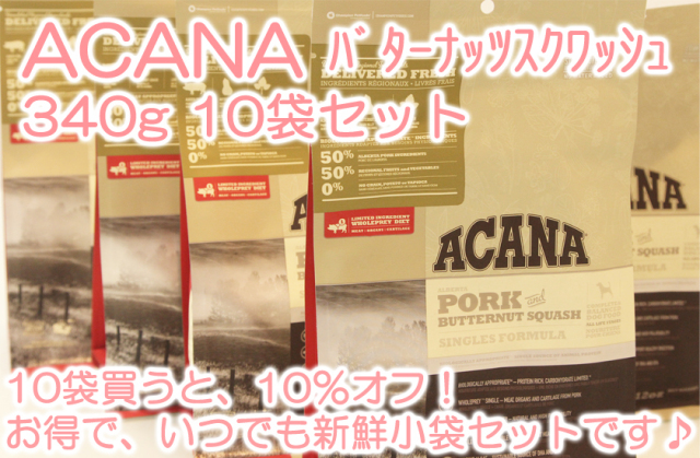 アカナ シングルスシリーズ ポーク&バターナッツスクワッシュ 340g 10袋ご購入で10%オフ!とってもお得で、いつでも新鮮小袋セットです♪