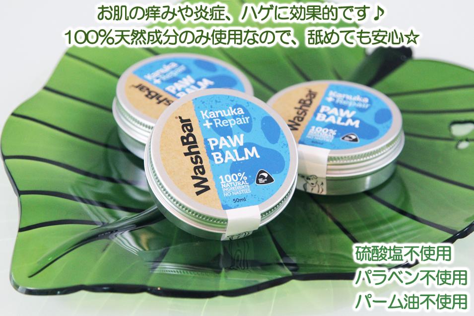 パウバーム 100%天然成分のみを使用した、お肌の痒みや炎症、ハゲに効果的です。カヌカ、蜜ろうなど自然のパワーを感じて下さい♪