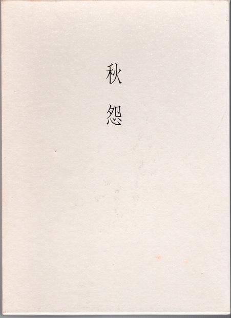 詩集秋怨 木水彌三郎