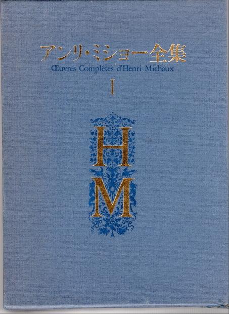 アンリ・ミショー全集 Ⅰ アンリ・ミショー 小海永二訳