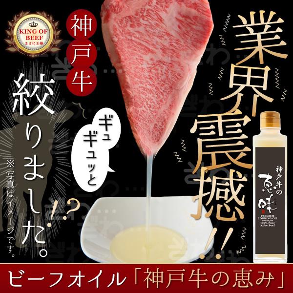 神戸牛100%ビーフオイル 神戸牛の恵味