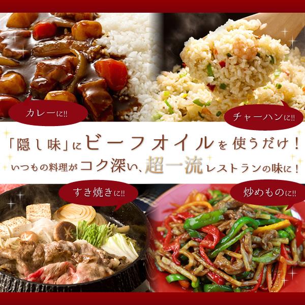 神戸牛の恵みビーフオイル