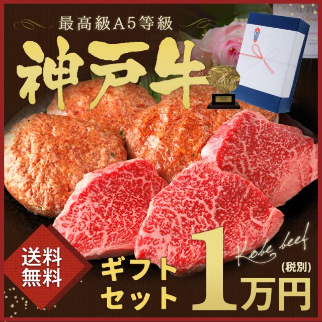 神戸牛ギフトセット 1万円 ステーキ・ハンバーグコース(ランプ100g×3枚・ハンバーグ150g×4個)