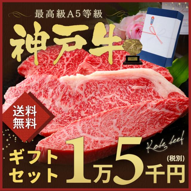 神戸牛ギフトセット 1万5千円 ステーキコース(サーロインステーキ1枚[200g]・イチボ1枚[150g]・ランプ2枚[200g])