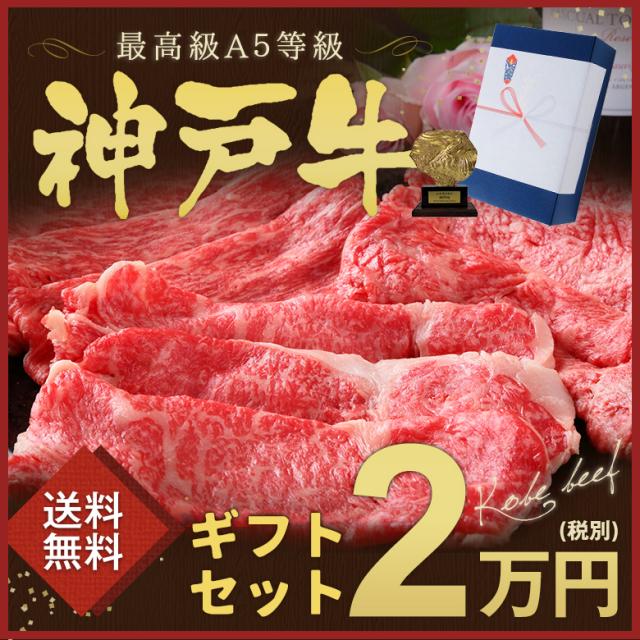 神戸牛ギフトセット 2万円 すき焼き・しゃぶしゃぶコース(リブロース[250g]・肩ロース[300g]・ランプ[300g])