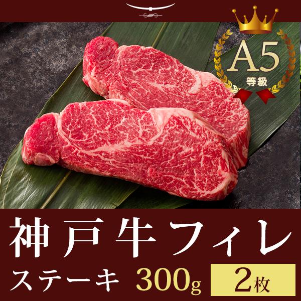 神戸牛フィレステーキ 300g