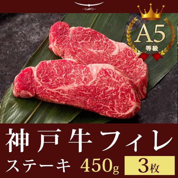 神戸牛フィレステーキ 450g