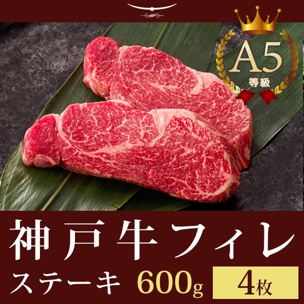 神戸牛フィレステーキ 600g