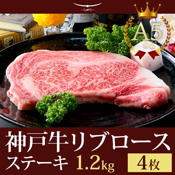 特選A5等級神戸牛 極上大判ロースステーキ4枚 1.2kg (リブロース)