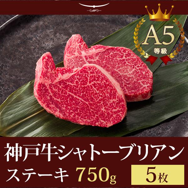 神戸牛シャトーブリアンステーキ 750g