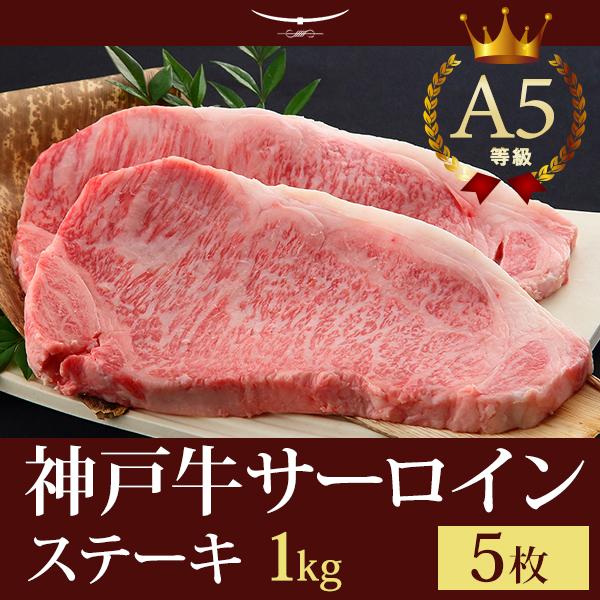 神戸牛サーロインステーキ 1kg