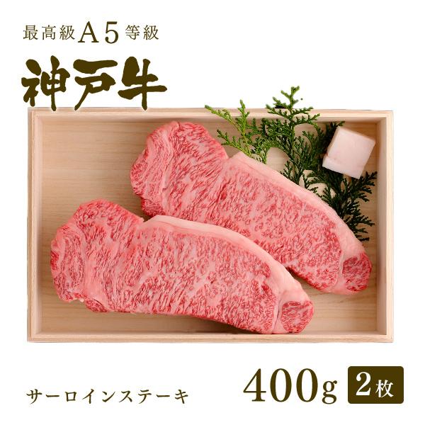 神戸牛サーロインステーキ 400g
