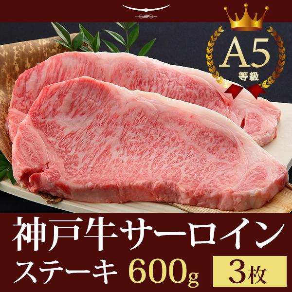 神戸牛サーロインステーキ 600g