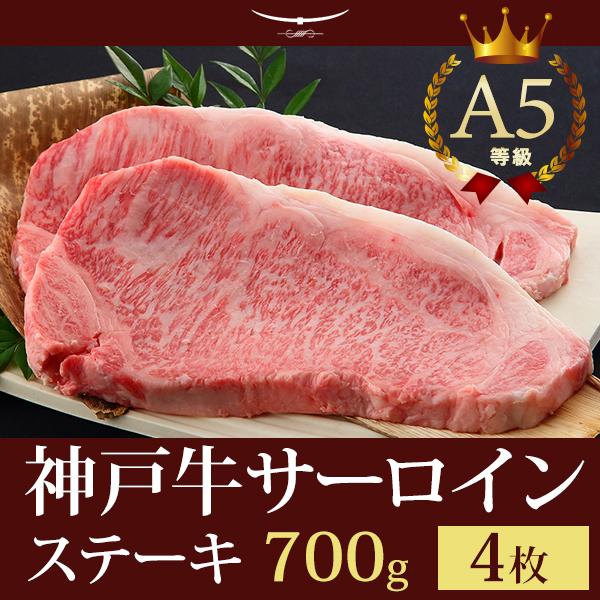 神戸牛サーロインステーキ 700g