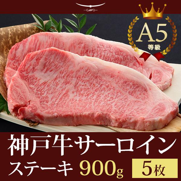 神戸牛サーロインステーキ 900g