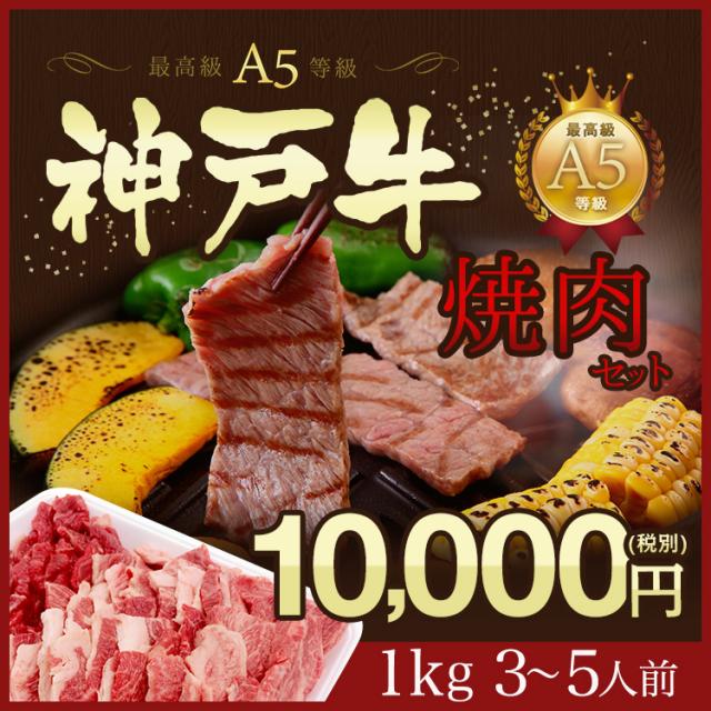 家庭用 神戸牛 焼肉セット!【特選A5等級】神戸牛赤身・ロース・カルビ 10,000円