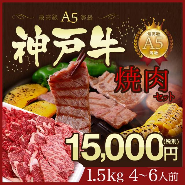 家庭用 神戸牛 焼肉セット!【特選A5等級】神戸牛赤身・ロース・カルビ 15,000円