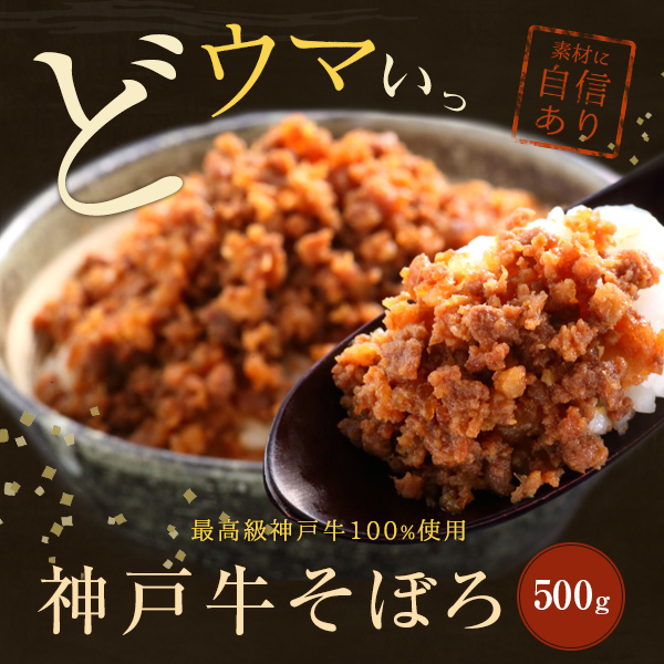 【送料無料】最高級神戸牛100%使用 神戸牛そぼろ(500g)
