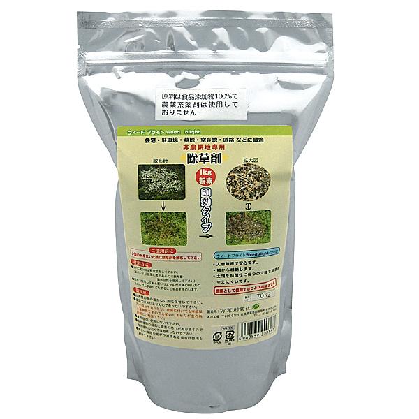 除草剤「ウィードブライト」(2袋セット)
