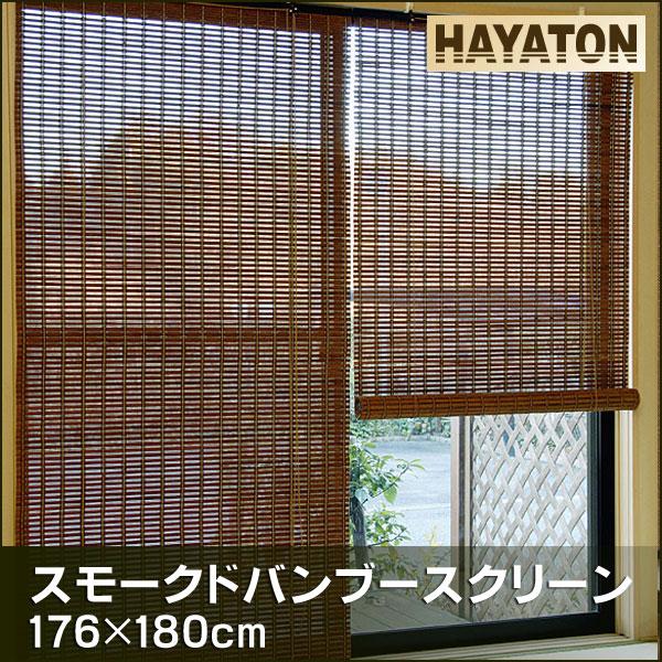 スモークドバンブースクリーン 176×180cm【送料無料】
