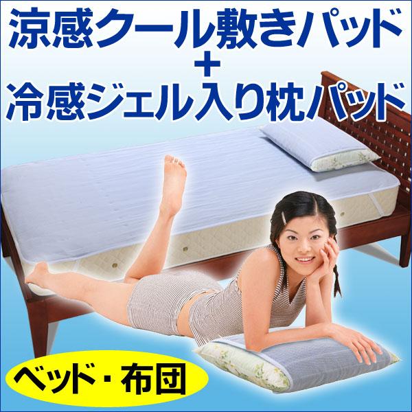 涼感クール敷きパッド+冷感ジェル入り枕パッド