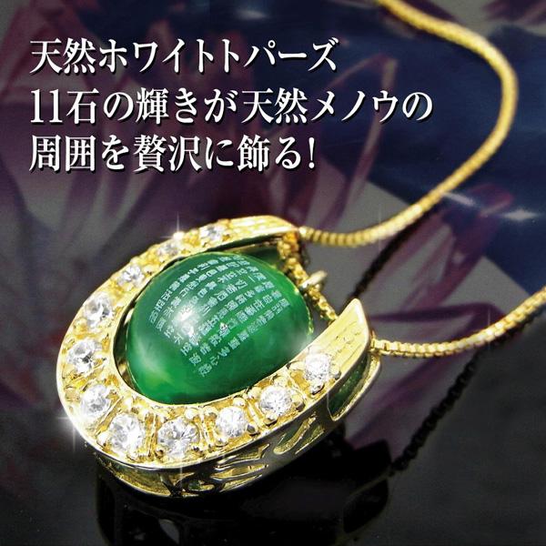 天然ホワイトトパーズ黄金馬蹄&緑瑪瑙般若心経ペンダントI-9217