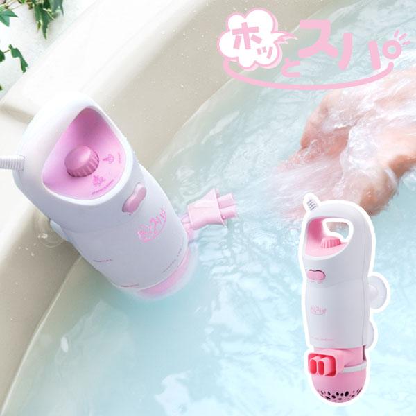 家庭用コンパクトジャグジー ホッとスパ☆自宅のお風呂がジェットバスに大変身!