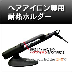 ウルトラシャイニープロ対応 ヘアアイロン耐熱ホルダー