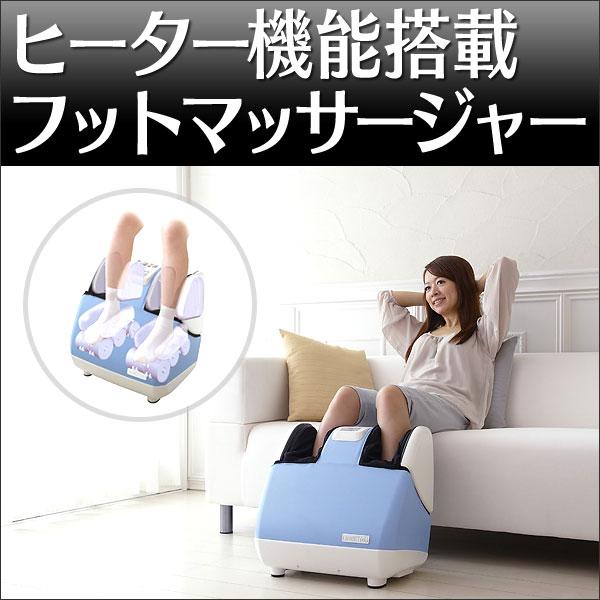 フットマッサージャー☆ヒーター機能搭載!足全体を温めながらマッサージできる!【新聞掲載】【カタログ掲載】