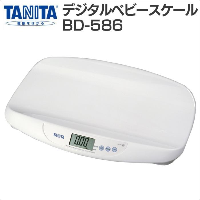 タニタ デジタルベビースケール BD-586