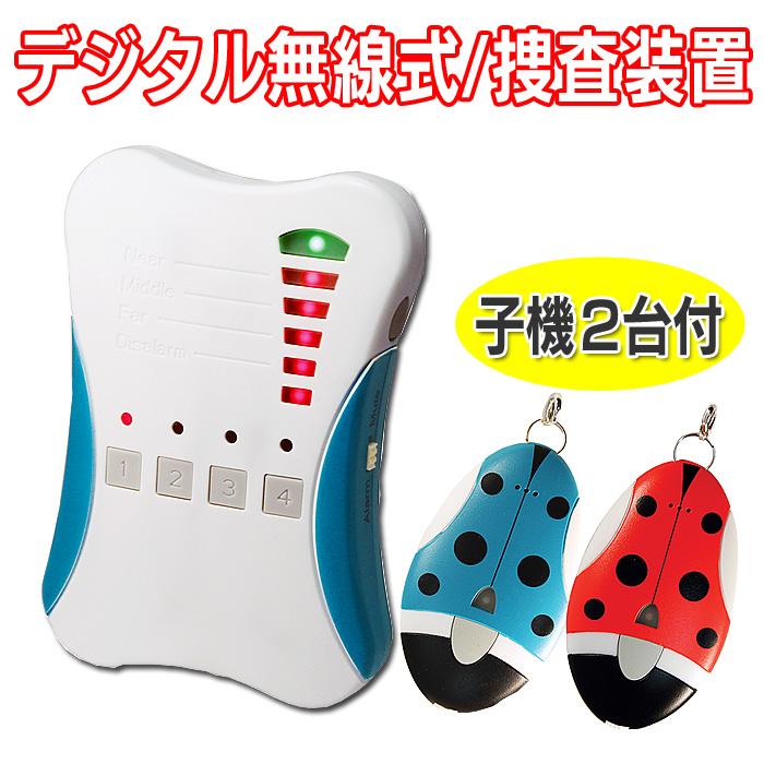 デジタル無線式捜査装置