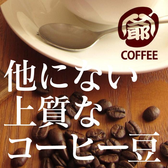 毎月限定 ひげ爺コーヒー モカ・ジャバ
