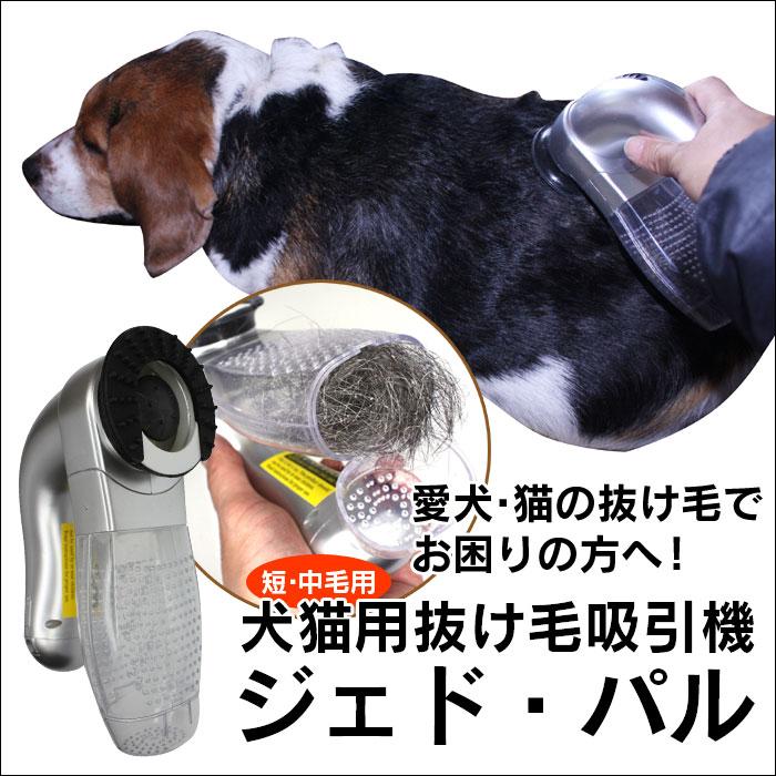 犬猫用抜け毛吸引機ジェド・パル