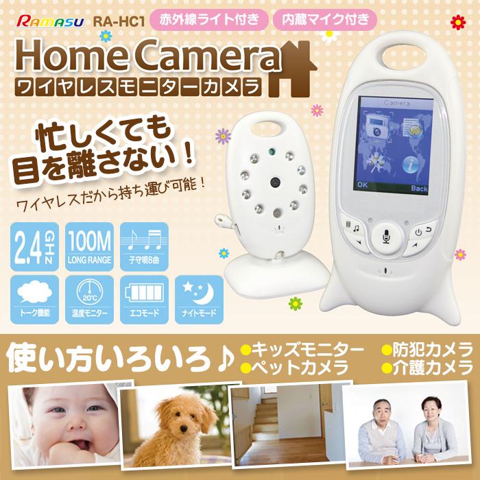 ワイヤレスホームカメラ