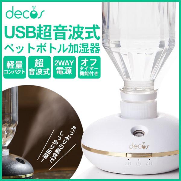 DECOS USBペットボトル加湿器