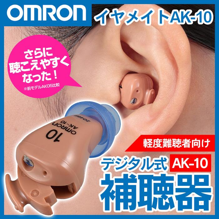 オムロン イヤメイトデジタルAK-10