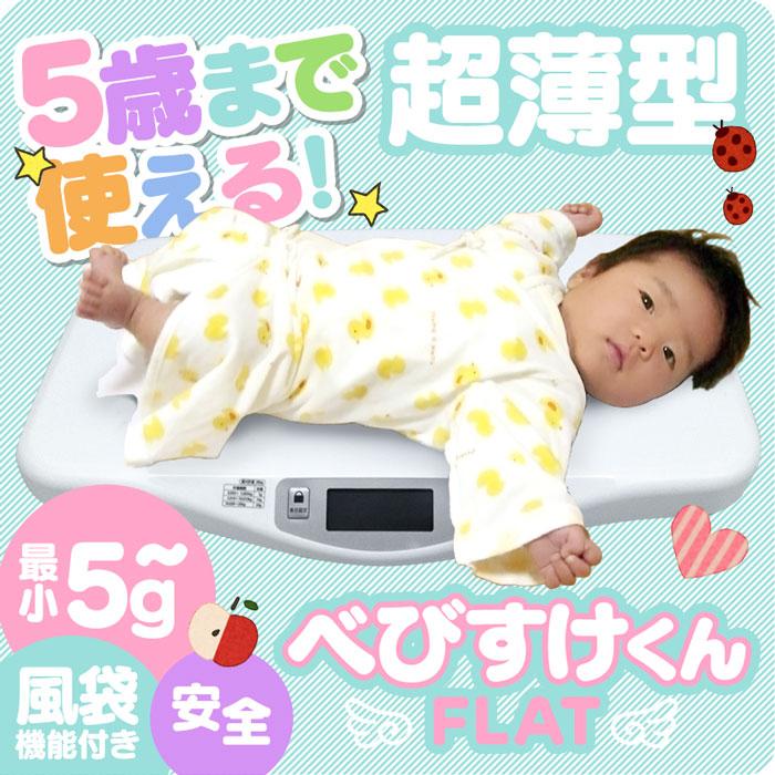 出産祝に!新生児用体重計べびすけくん