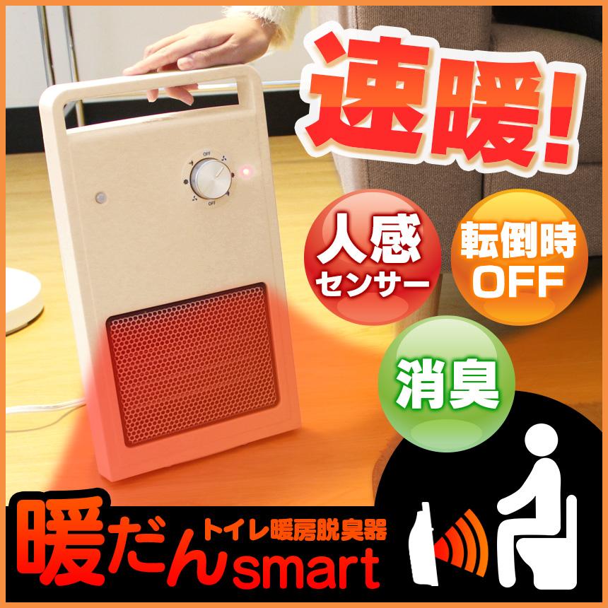 人感センサー付きトイレ暖房脱臭機 暖だんスマート