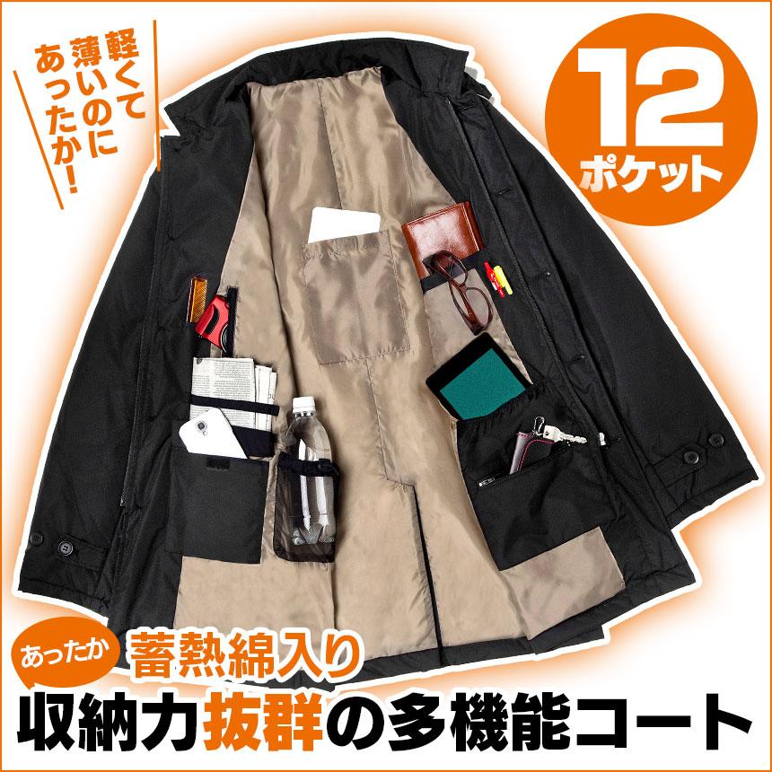 蓄熱綿入り12ポケット多機能コート