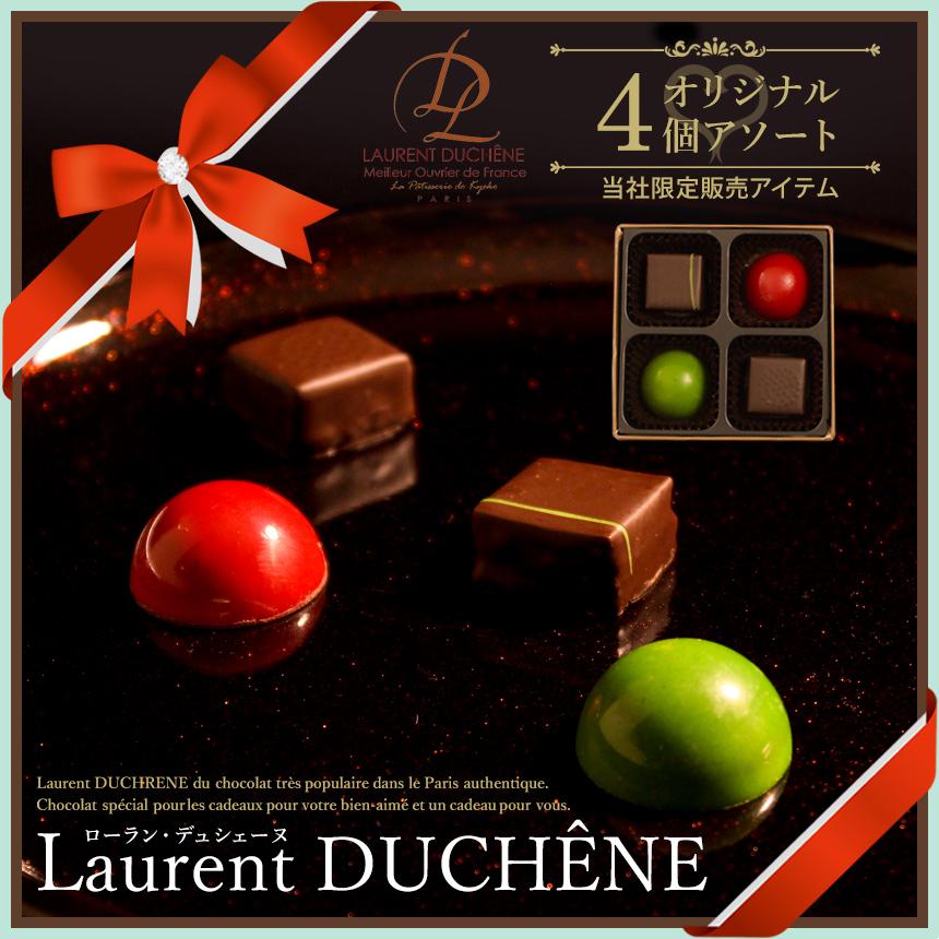 フランス国家最高職人章獲得のショコラティエの限定セット