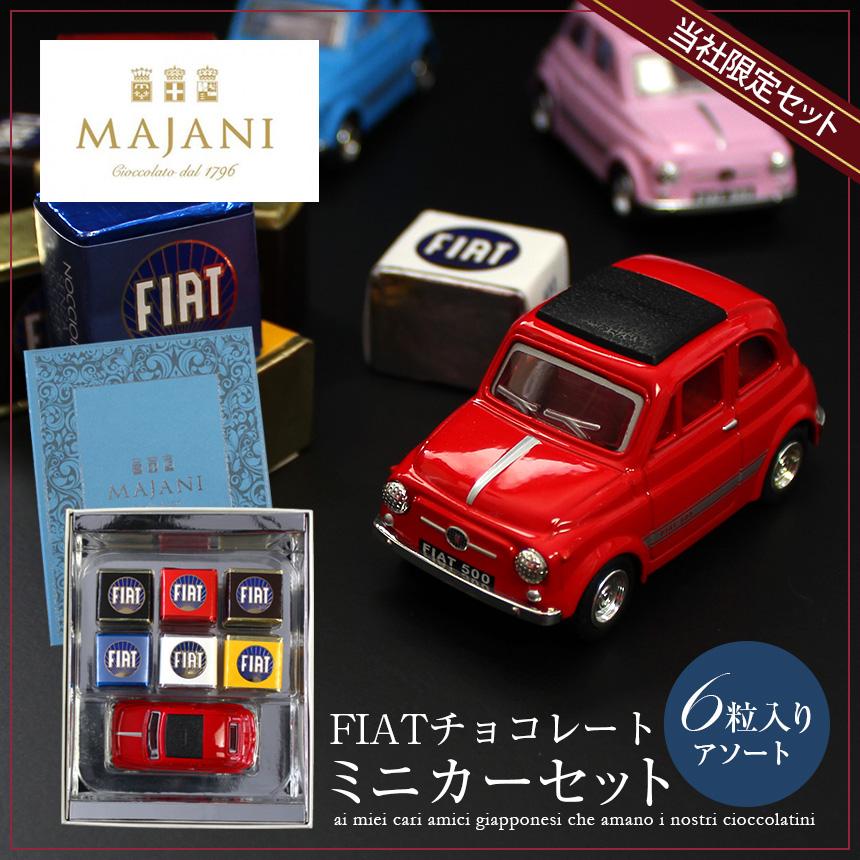 マイアーニのFIATミニカー付限定セット