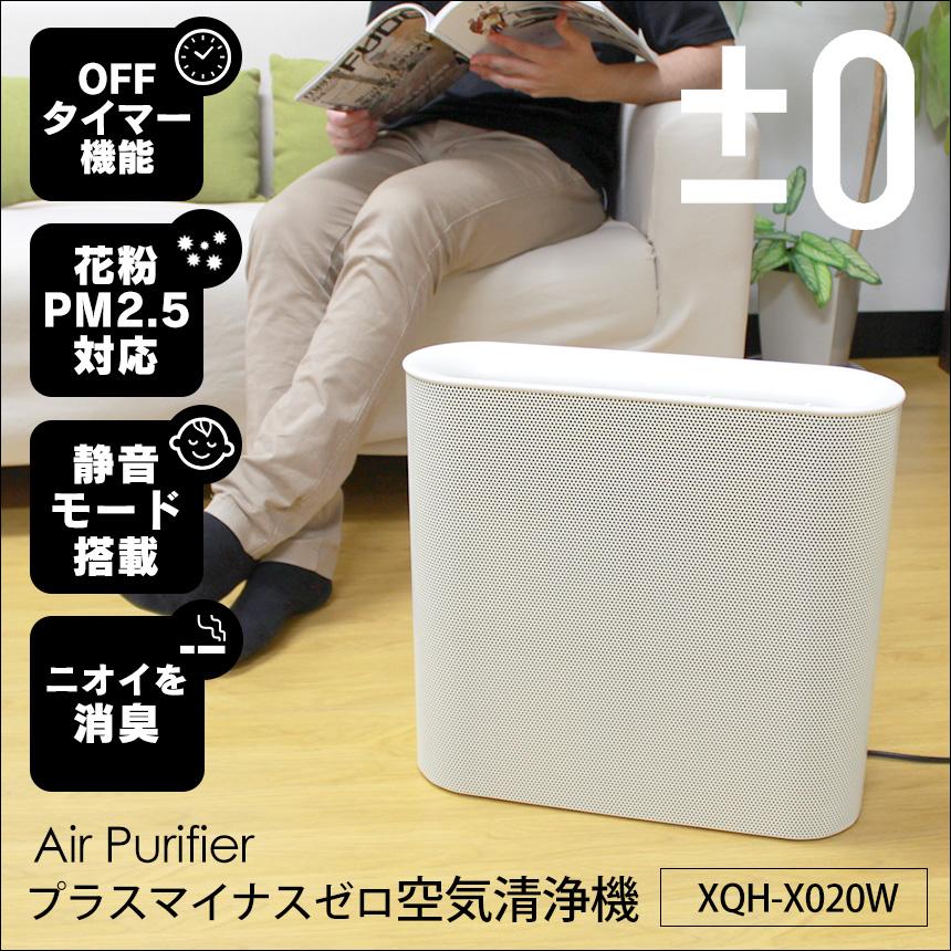 プラスマイナスゼロ 空気清浄機X020